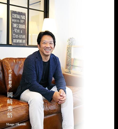 代表取締役社長 岡﨑秀悟