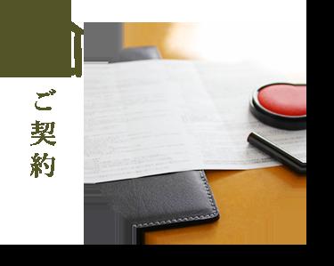 STEP8 ご契約