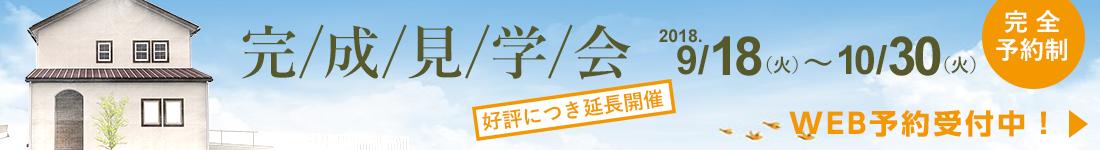 香南市野市町予約制見学会8/27スタート