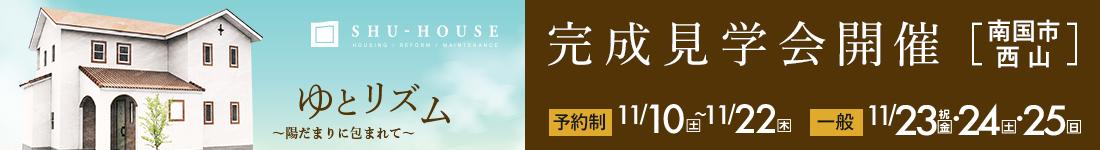 南国市西山完成見学会開催(11/10〜11/25)
