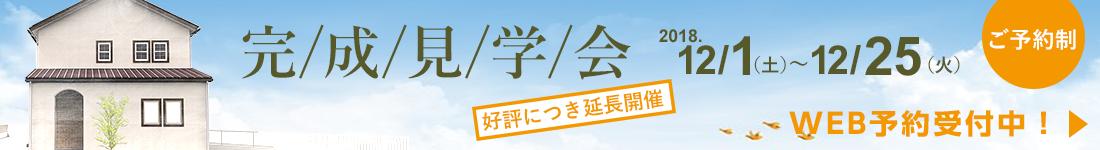 野市町完成見学会開催中!(12/25まで/ご予約制)