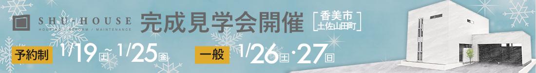 土佐山田町完成見学会(1/19〜1/27まで)