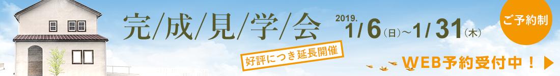 野市町完成見学会開催中!(1/31まで/ご予約制)
