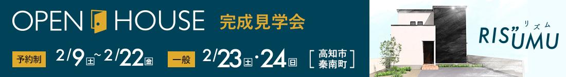 高知市秦南町完成見学会開催中!(2/9〜/ご予約制)