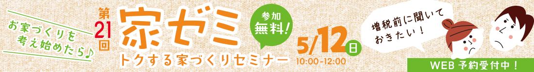 第21回家ゼミ(5/12開催)