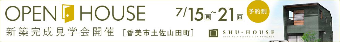 香美市土佐山田町予約制見学会