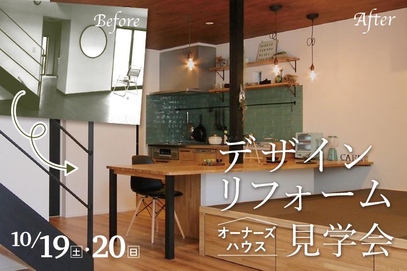 2日間限定!デザインリフォーム見学会開催《10/19(土)・20(日)