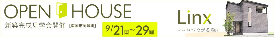 9/21〜南国市岡豊町新築完成見学会開催!