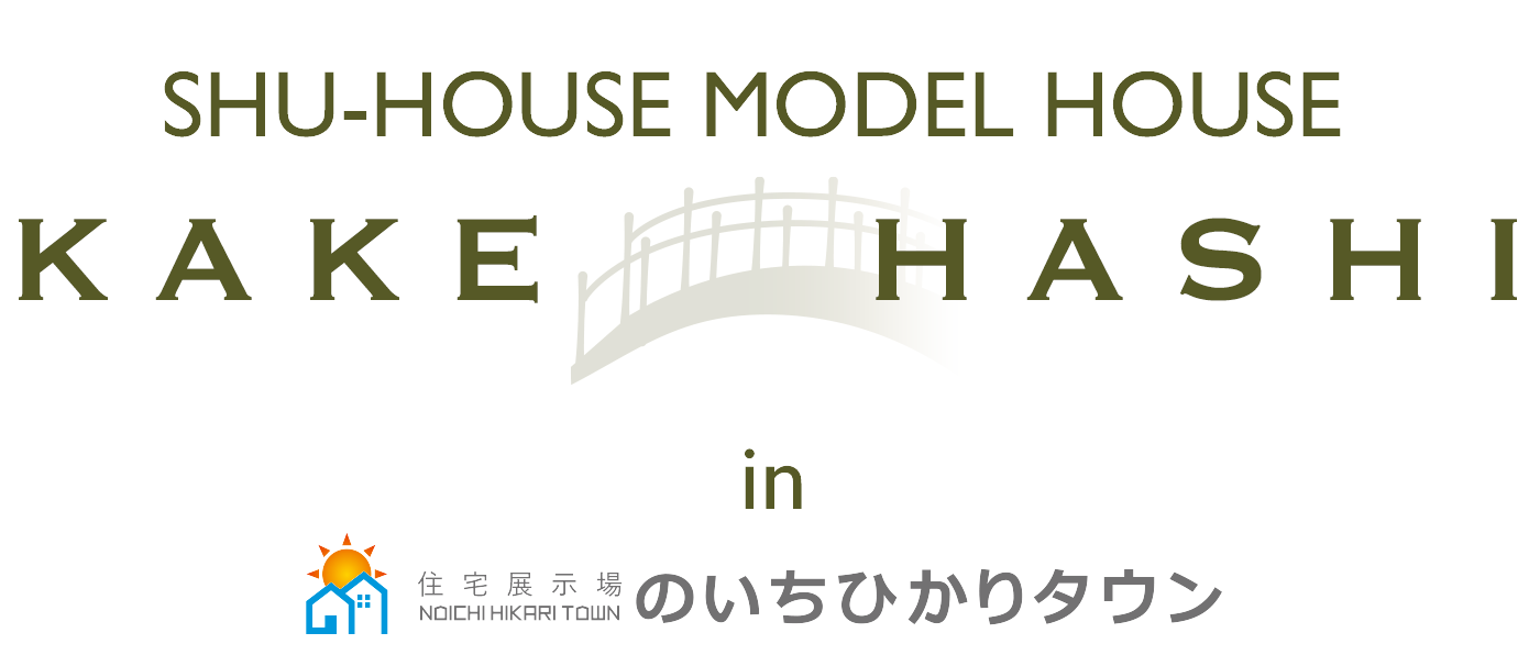 SHU-HOUSE MODEL HOUSE GRAND OPEN in のいちひかりタウン