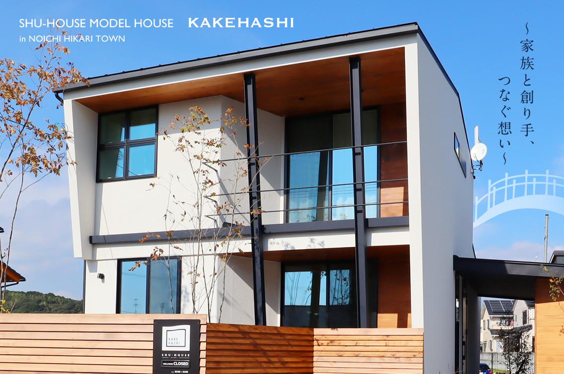 シュウハウスモデルハウス「KAKEHASHI」外観
