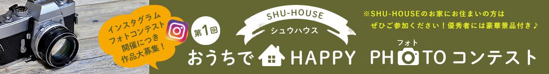 第1回SHU-HOUSEフォトコンテスト開催《応募受付中♪》