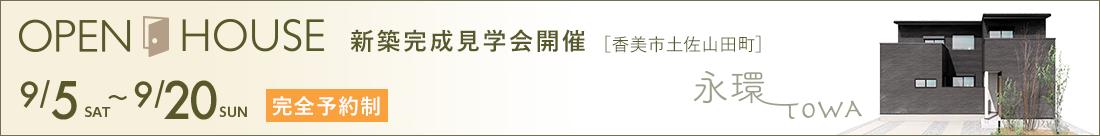 香美市土佐山田町新築完成見学会開催《ご予約受付中》