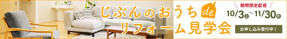 リフォーム見学会ルームツアーYouTube動画《お申し込み受付中》