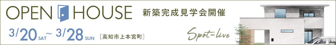 高知市上本宮町新築完成見学会開催《お申し込み受付中》