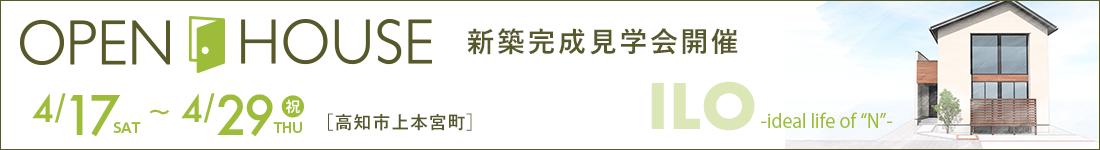 高知市一宮新築完成見学会開催《お申し込み受付中》