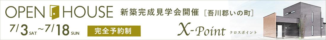 吾川郡いの町新築完成見学会開催《ご予約受付中》