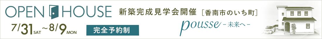 香南市のいち町新築完成見学会開催《ご予約受付中》