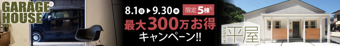今なら最大300万お得!平屋&ガレージキャンペーン開催中!9/末締め切り《ご予約受付中》